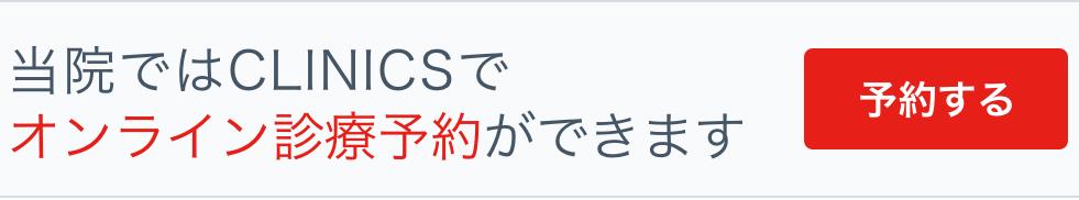 クリニクスオンライン予約